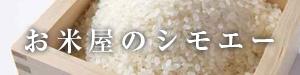お米屋のシモエー